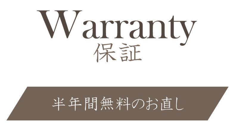 warranty 1 789x414 - はじめてオーダーされる方へ