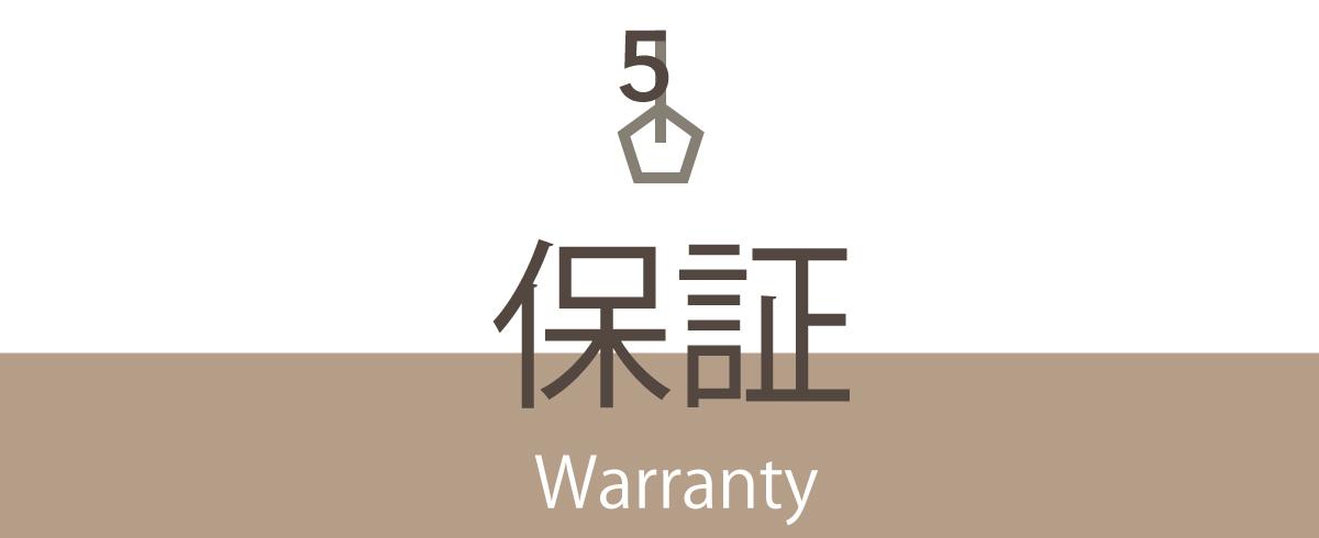 warranty - はじめてオーダーされる方へ